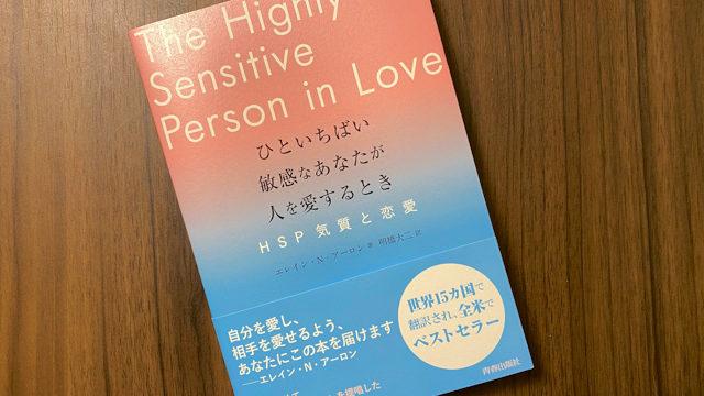ひといちばい敏感なあなたが人を愛するとき―HSP気質と恋愛―