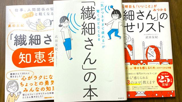 武田友紀の繊細さんの本