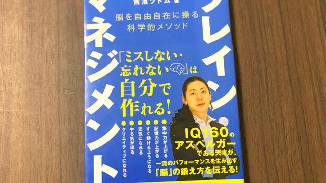 吉濱ツトムさん著書「ブレイン・マネジメント」