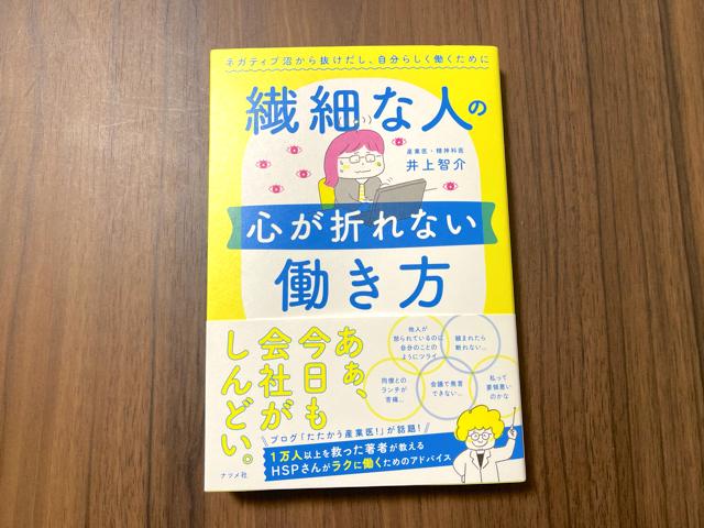 井上智介さん著書『繊細な人の心が折れない働き方』