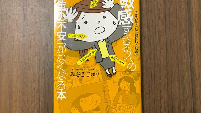 みさきじゅりさんの本