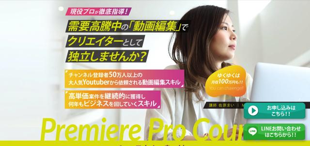 佐原まいさんの動画編集スクール「クリエイターズジャパン Premiere Pro講座」