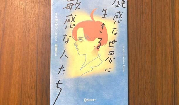 【HSP】イルセ・サンの本『鈍感な世界に生きる 敏感な人たち』を読んだ感想