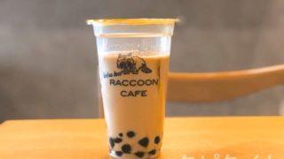 RACCOON CAFE (ラクーンカフェ) 池袋店