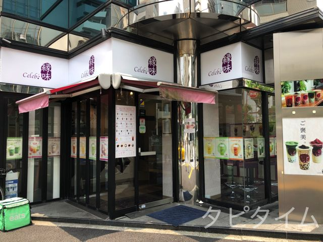 Celeb(セレブ)タピオカ新宿店