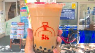 時茶 中野店のタピオカドリンク
