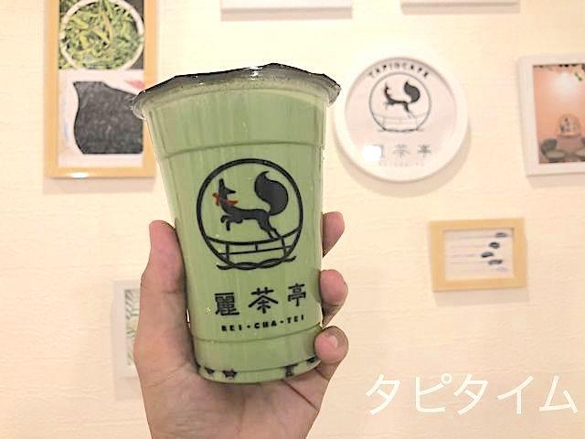 麗茶亭(れいちゃてい)抹茶タピオカ