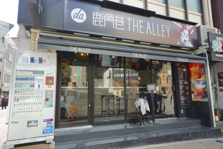 THE ALLEY 渋谷246店