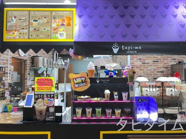 タピモ渋谷店