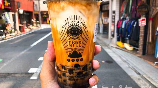 タイガーヒル(TIGER HILL)の黒糖タピオカミルクフォーム