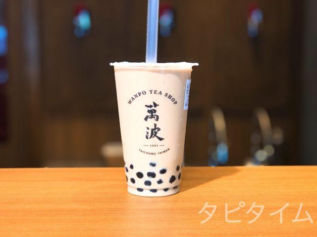 萬波(WANPO)渋谷店のタピオカミルクティー
