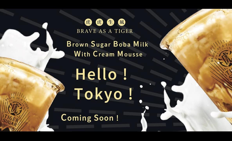 タイガー シュガー 日本