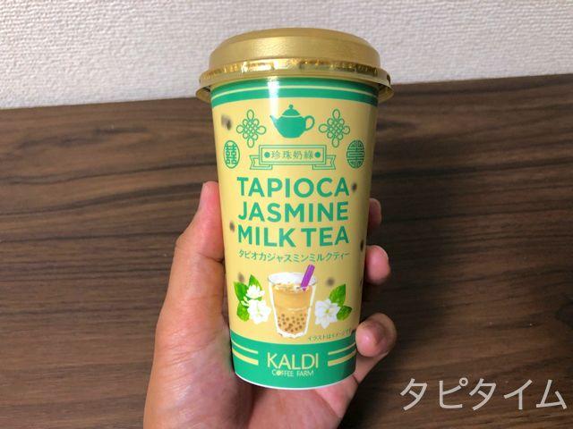カルディのタピオカジャスミンミルクティー