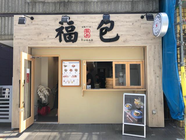 台湾バーガー 福包(フーバオ)中野店1