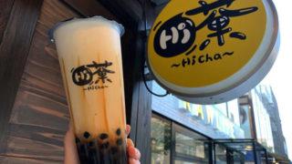 Hi茶(ハイチャ)自由が丘店