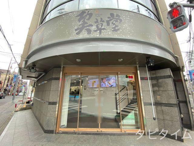 巭草堂(カンフーソウドウ)八王子店
