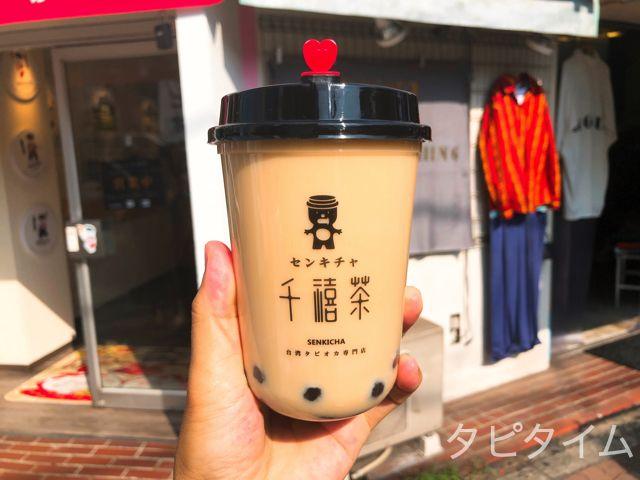 千禧茶(センキチャ)下北沢店のタピオカドリンク