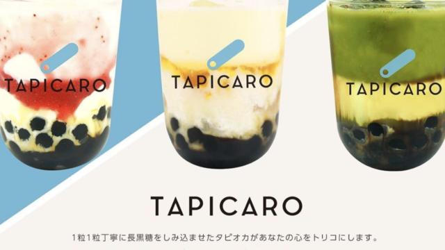 タピカロ(TAPICARO)