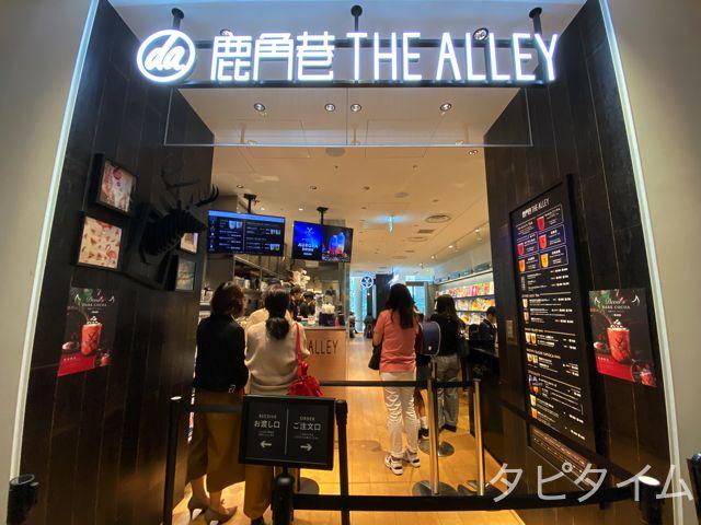 ジアレイ(THE ALLEY)誠品生活日本橋店1