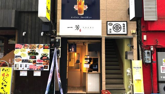 一芳(イーファン)新宿店