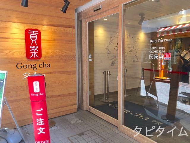 ゴンチャ渋谷スペイン坂店