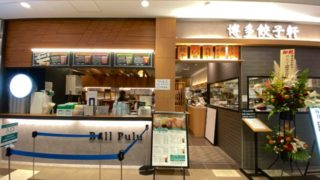 博多餃子軒 ブルプル(Bull Pulu)八王子店1