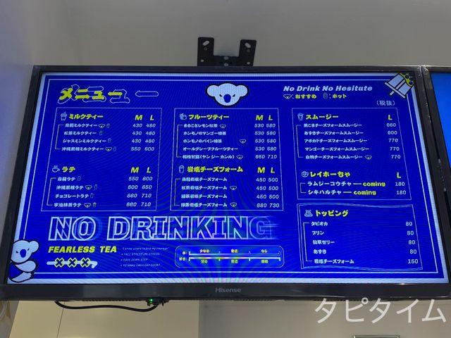 NO DRINK(ノードリンク)八王子店のメニュー