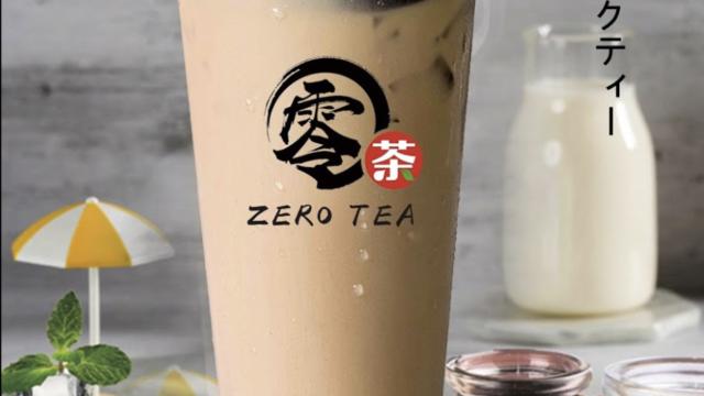 零茶(ゼロティー)御茶ノ水店