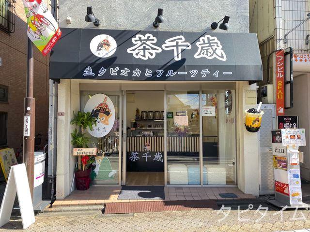 茶千歳(ちゃせんさい)高円寺店