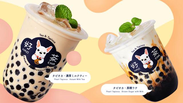 好茶(ハオチャ)立川店