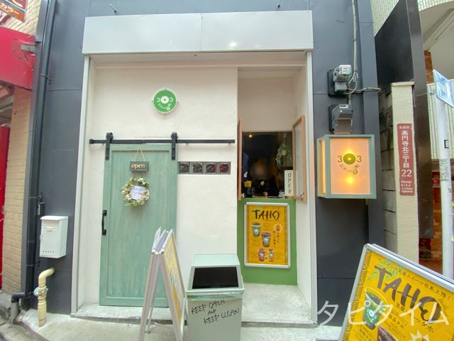 303 mAtcHa LaB(マッチャラボ)高円寺店