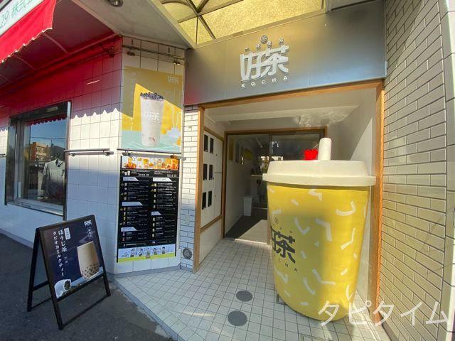 好茶(KOCHA)鷺ノ宮店
