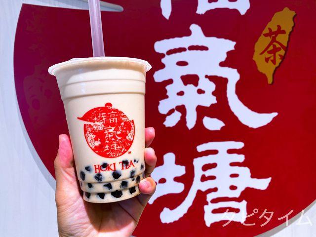HOKI TEA(ホキティー)阿佐ヶ谷店