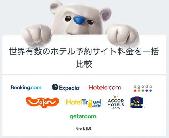 国内・海外のホテルを最安値で予約するなら「ホテルズコンバインド」が ...