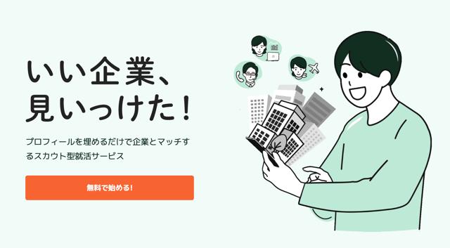 就活サイト「mikketa(みっけた)」