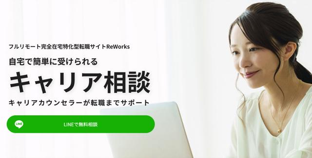 ReWorks(リワークス)のキャリア相談
